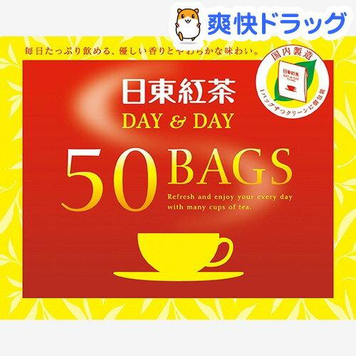 日東紅茶 ディ&ディ ティーバッグ(50袋入)【日東紅茶】