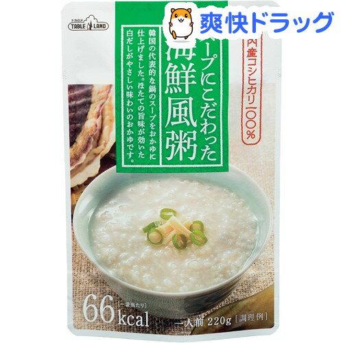 スープにこだわった海鮮風粥(220g)【テーブルランド】[レトルト インスタント食品]