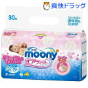 ムーニー エアフィット お誕生〜3000g(30枚入)【uni_moony_A】【ムーニー】