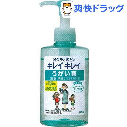 キレイキレイ うがい薬 フルーツミント アップル味(200mL)ライオン【キレイキレイ】