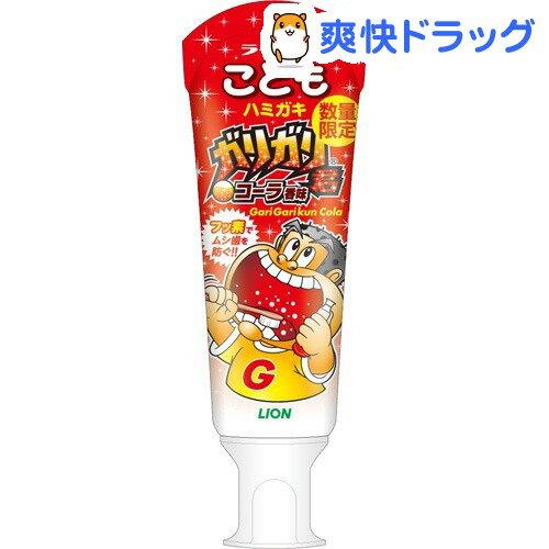 【企画品】ライオンこどもハミガキ ガリガリ君 コーラ香味(40g)ライオン【ライオンこども】