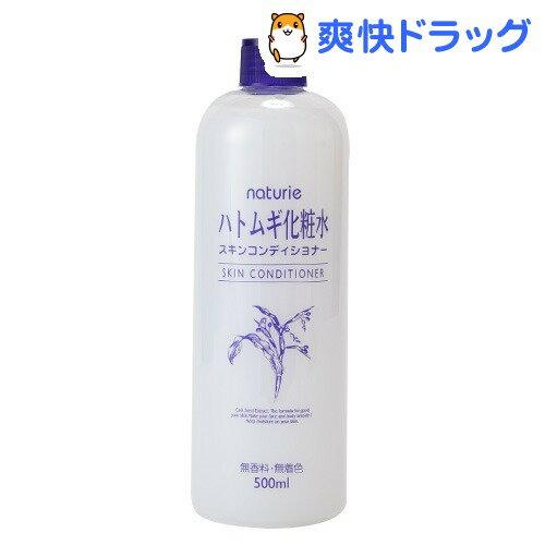 ナチュリエ スキンコンディショナー(ハトムギの化粧水)(500mL)【ナチュリエ】
