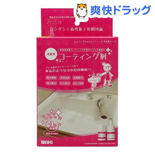 洗面用 コーティング剤(1セット)【送料無料】