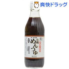 オーサワの有機めんつゆ(310g)【オーサワ】