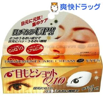 Eye treatment serum Q10 (20 g) / [eye care]