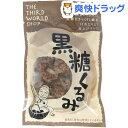 【訳あり】プレス・オールターナティブ 黒糖くるみ(110g)【第3世界ショップ】