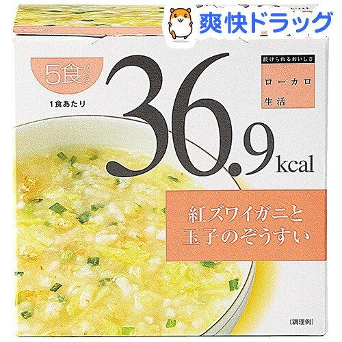 ローカロ生活 紅ズワイガニと玉子のぞうすい(5食入)