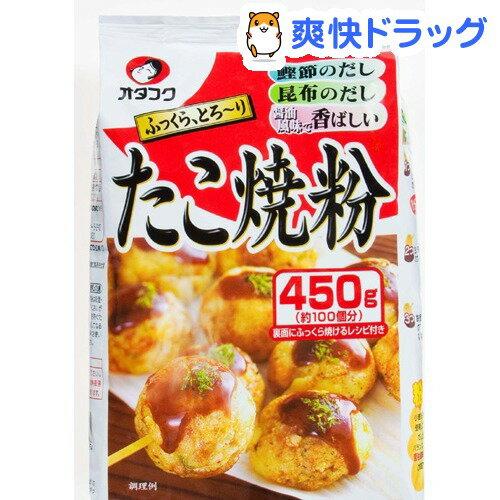 オタフク たこ焼粉(450g)