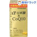 α-リポ酸&CoQ10(180粒)【マルマン】