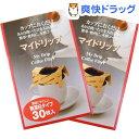 ゼンミ 1杯用コーヒードリッパー マイドリップ 無漂白タイプ 30枚入 2個セット(30枚入*2コセット)