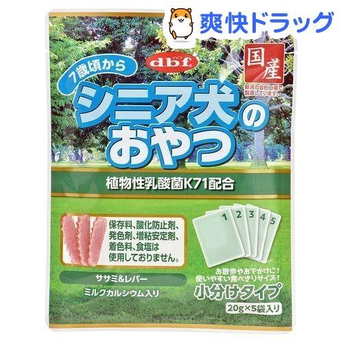 デビフ シニア犬のおやつ 植物性乳酸菌K71配合(20g*5袋入)【デビフ(d.b.f)】