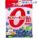 ラカント カロリーゼロ飴 シュガーレス ブルーベリー味(110g)【ラカント】[お菓子]