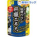 しじみの入った牡蠣ウコン肝臓エキス(120粒)【しじみの入った牡蠣ウコン】