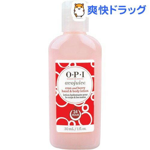 OPI(オーピーアイ) アボジュース クラン&ベリー ハンド&ボディローション(30mL)【OPI(オーピーアイ)】