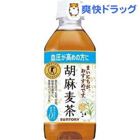 サントリー 胡麻麦茶 特定保健用食品(350ml*24本入)【サントリー 胡麻麦茶】