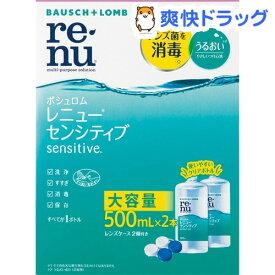 レニュー センシティブ(500ml*2本入)【RENU(レニュー)】