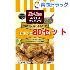 スパイスクッキング チキンのハーブ焼き(4.2g*2袋入*80セット)【スパイスクッキング】