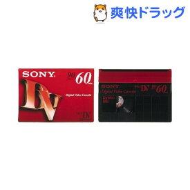 ソニー ミニDVカセット DVM60R3(1本入)【SONY(ソニー)】