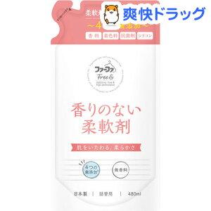 ファーファ フリー& 濃縮柔軟剤 無香料 詰替(480ml)【ファーファ】