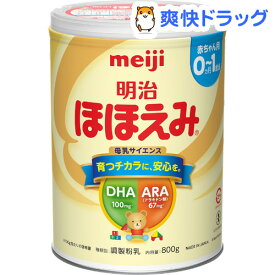 明治ほほえみ(800g)【明治ほほえみ】[粉ミルク]