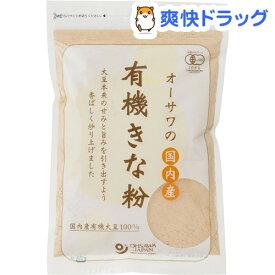 オーサワの国内産有機きな粉(100g)【オーサワ】
