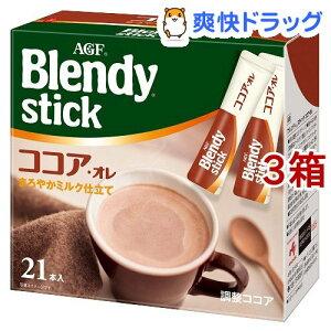 ブレンディ スティック ココアオレ(11g*21本入*3箱セット)【ブレンディ(Blendy)】
