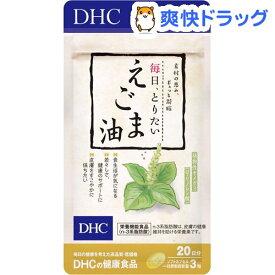 DHC 毎日、とりたい えごま油 20日分(60粒)【DHC サプリメント】