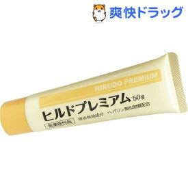 ヒルドプレミアム 乾燥肌用薬用クリーム(50g)【STAY FREE】