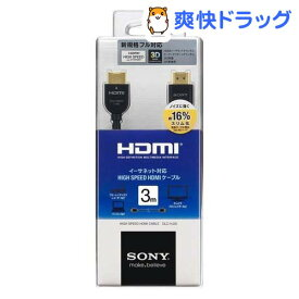 ソニー HDMIケーブル DLC-HJ30(1コ入)【SONY(ソニー)】