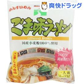 三育 国産小麦粉100% ごま味ラーメン(1食入)【三育フーズ】