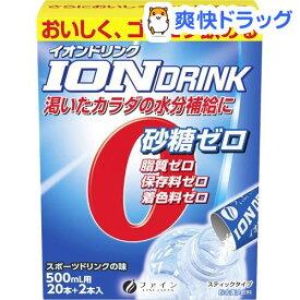 イオンドリンク スポーツドリンク味(70.4g(3.2gx22包))【ファイン】