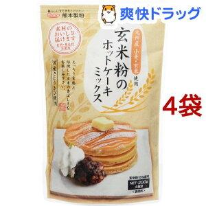 玄米粉のホットケーキミックス(200g*4袋セット)【熊本製粉】