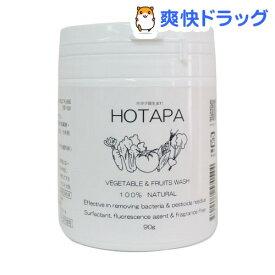 ホタパ ベジタブルウォッシュ(90g)