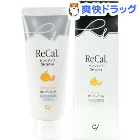 Ci NEW リカル 薬用ジェル歯みがき センシティブ フッ素濃度1450ppm オレンジミント(70g)【Ci(シーアイ)】