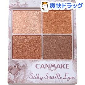 キャンメイク(CANMAKE) シルキースフレアイズ 03 レオパードブロンズ(4.8g)【キャンメイク(CANMAKE)】
