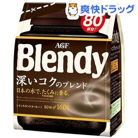ブレンディ 深いコクのブレンド 袋(160g)【ブレンディ(Blendy)】[コーヒー]