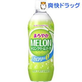 まろやかメロンクリームソーダ カロリーゼロ(500ml*24本入)