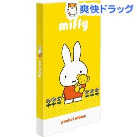 PMXポケットアルバム L・P・KG判3段 ミッフィー/A柄 PMX-120-3-1(1冊)【ナカバヤシ】