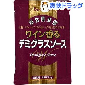 ハウス食品 洋食倶楽部ワイン香るデミグラスソース 業務用(1kg)【ハウス】