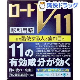 【第2類医薬品】ロートV11(13ml)【ロート】