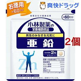 小林製薬 亜鉛(120粒入(約60日分)*2コセット)【小林製薬の栄養補助食品】