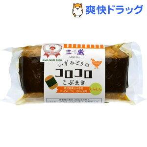 【訳あり】いずみどりのコロコロこぶまき にんじん(100g)