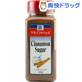 マコーミック シナモンシュガー(440g)【マコーミック】