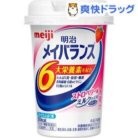 メイバランスミニ カップ ストロベリー味(125ml)【メイバランス】