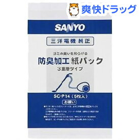 SANYO クリーナー紙パック SC-P14(5枚入)【SANYO(三洋電機)】