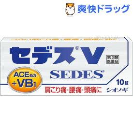 【第(2)類医薬品】セデスV(30錠)【セデス】