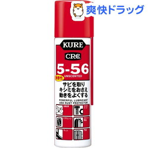 KURE 5-56(クレ556) 無香性(70ml)【クレ556】