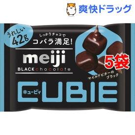 明治 ブラックチョコレート CUBIE(42g*5袋セット)【明治チョコレート】