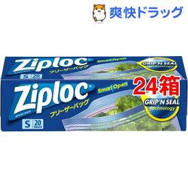 ジップロック フリーザーバッグ S(20枚入*24箱セット)【Ziploc(ジップロック)】