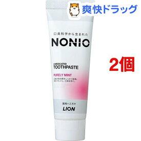 ノニオ ハミガキ ピュアリーミント(130g*2コセット)【u9m】【ノニオ(NONIO)】